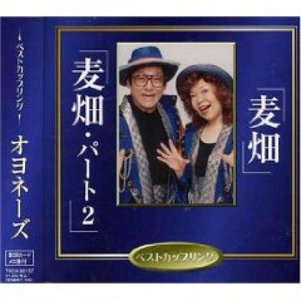 画像1: 麦畑/麦畑パート2/オヨネーズ [CD] (1)