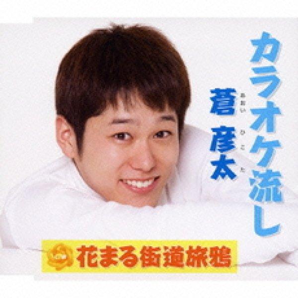 画像1: カラオケ流し/花まる街道旅鴉/蒼彦太 [CD] (1)
