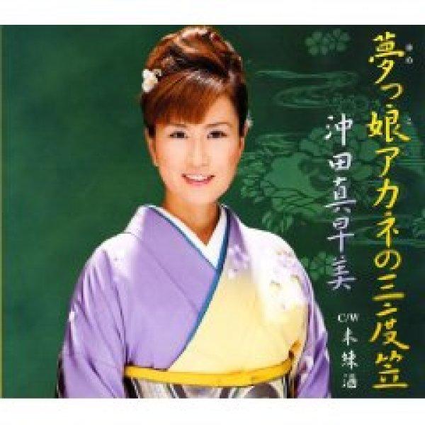 画像1: 夢っ娘アカネの三度笠/沖田真早美 [カセットテープ/CD] (1)