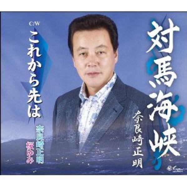 画像1: 対馬海峡/これから先は/奈良崎正明 [CD] (1)