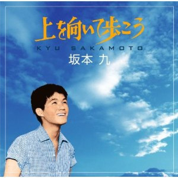画像1: 上を向いて歩こう/見上げてごらん夜の星を/ともだち/一人ぼっちの二人/坂本九 [CD] (1)
