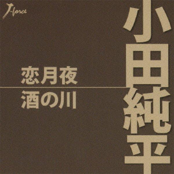 画像1: 恋月夜/小田純平 [CD] (1)