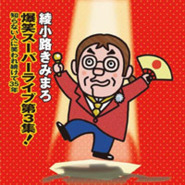 画像1: 爆笑スーパーライブ第3集〜知らない人に笑われ続けて35年〜/綾小路きみまろ (1)
