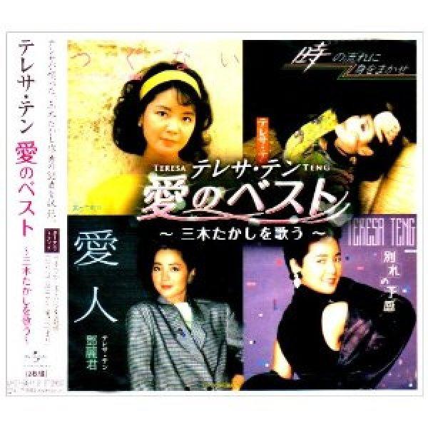 画像1: テレサ・テン 愛のベスト〜三木たかしを歌う〜/テレサ・テン [CD] (1)