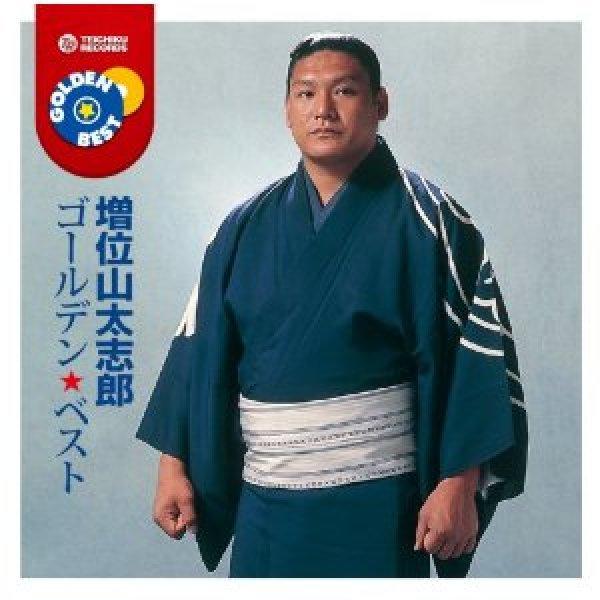 画像1: ゴールデン☆ベスト/増位山太志郎 [CD] (1)