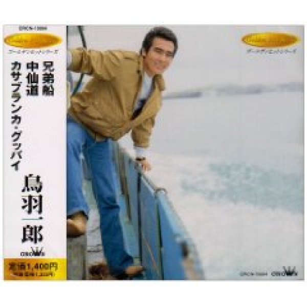 画像1: 兄弟船/中仙道/カサブランカ・グッバイ/鳥羽一郎 [CD] (1)