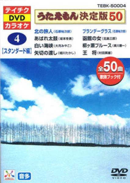画像1: テイチクDVDカラオケ 北の旅人  他 全50曲入 (1)