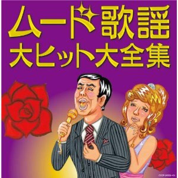 画像1: 決定盤 ムード歌謡大ヒット大全集/オムニバス [CD] (1)