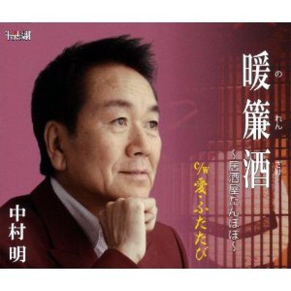 画像1: 暖簾酒〜居酒屋たんぽぽ〜/愛・ふたたび/中村明 [CD] (1)