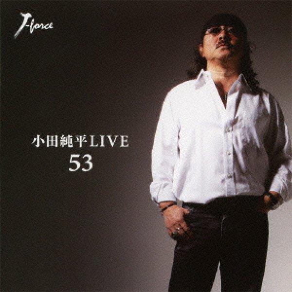 画像1: 小田純平LIVE「53」/小田純平 [CD] (1)