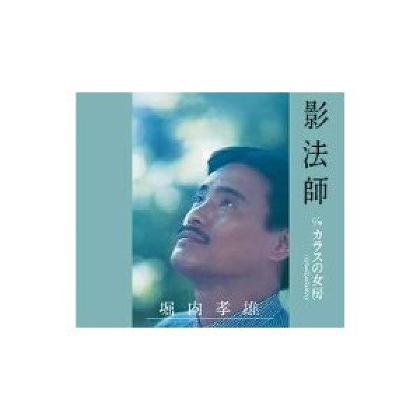 画像1: 影法師/カラスの女房/堀内孝雄 [CD] (1)