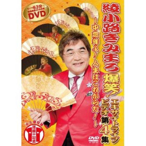 画像1: 爆笑!エキサイトライブビデオ第4集/綾小路きみまろ [DVD] (1)