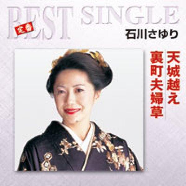 画像1: 天城越え/裏町夫婦草/石川さゆり [CD] (1)