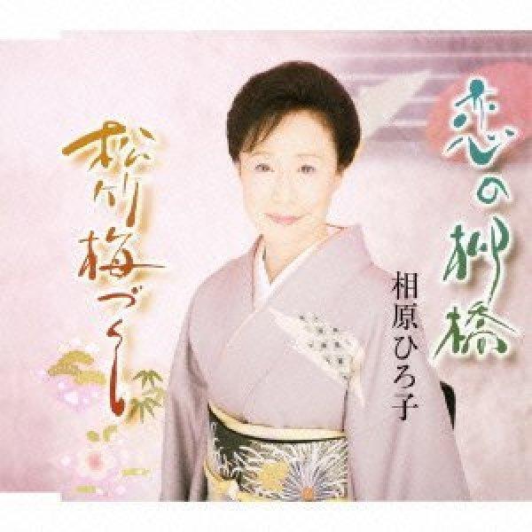 画像1: 恋の柳橋/松竹梅づくし/相原ひろ子 [カセットテープ/CD] (1)