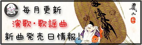 演歌・歌謡曲の新曲試聴 発売日情報