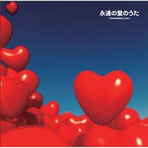 永遠の愛のうた〜Everlasting Love〜/オムニバス [CD]                                        [MHCL-2003]