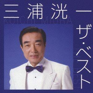 三浦 洸一 ザ・ベスト/三浦洸一 [CD]                                        [VICL-41322]