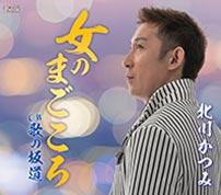 女のまごころ/歌の坂道/北川かつみ [CD]gak8                                        [TJCH-15618]