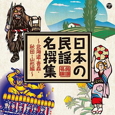 日本の民謡 名撰集 ~北海道・青森・秋田・山形編~/オムニバス [CD]                                        [COCJ-40878]